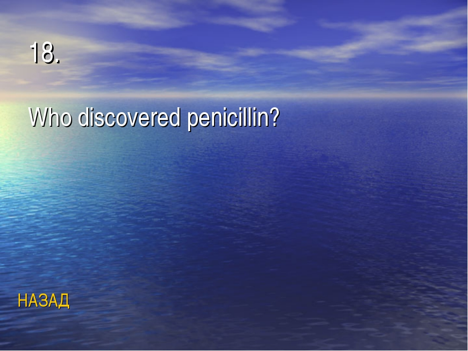 18. Who discovered penicillin? НАЗАД