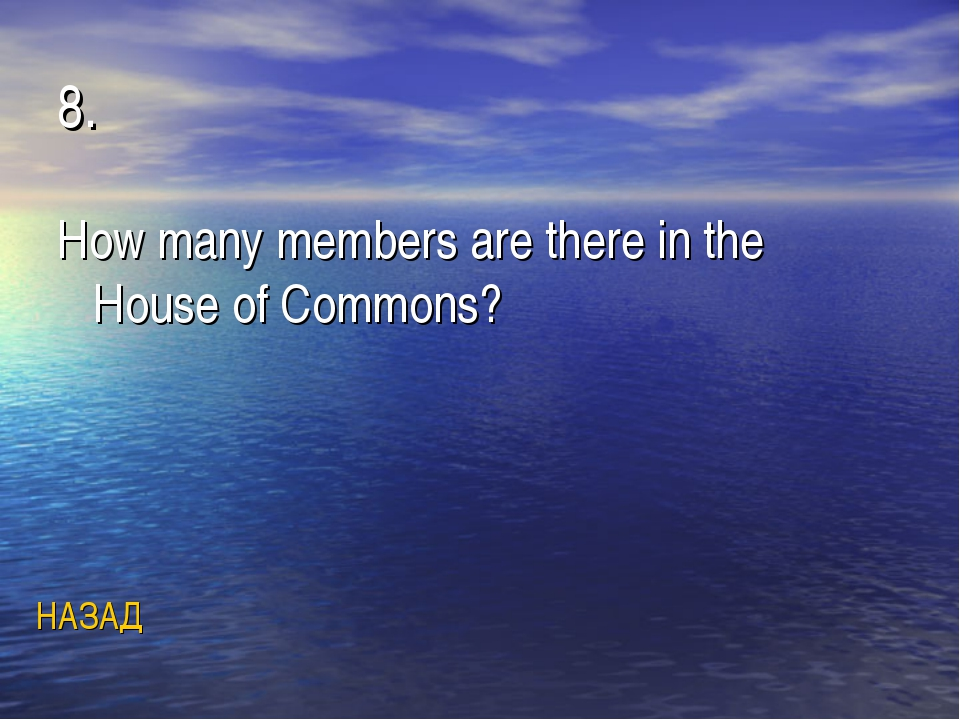 8. How many members are there in the House of Commons? НАЗАД
