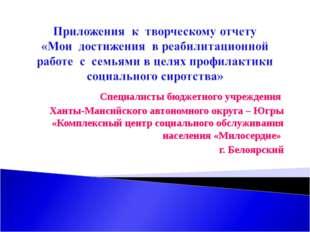 Специалисты бюджетного учреждения Ханты-Мансийского автономного округа – Югр