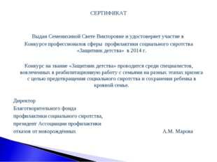 СЕРТИФИКАТ Выдан Семенихиной Свете Викторовне и удостоверяет участие в Конкур