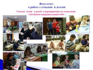 Участие семей и детей в мероприятиях по технологии «Активная поддержка родите