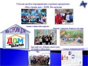 Участие детей в мероприятиях, в рамках программы «Мы строим дом – ДОМ без нас