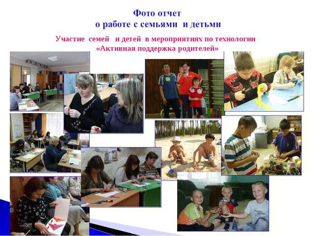 Участие семей и детей в мероприятиях по технологии «Активная поддержка родите...