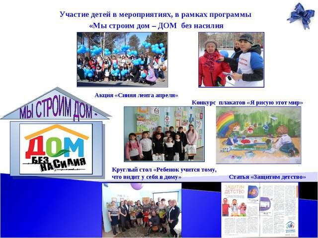 Участие детей в мероприятиях, в рамках программы «Мы строим дом – ДОМ без нас...
