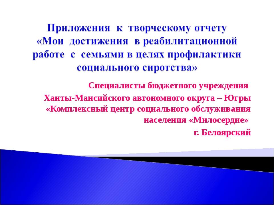 Специалисты бюджетного учреждения Ханты-Мансийского автономного округа – Югр...