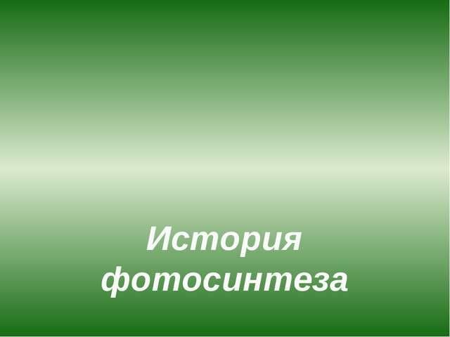 История фотосинтеза