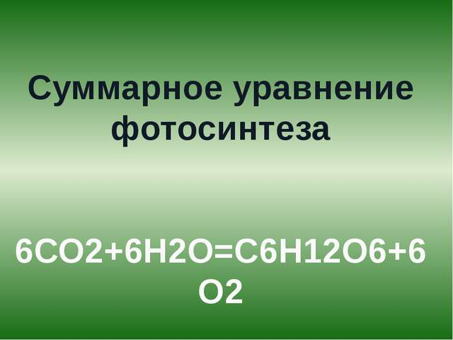 Суммарное уравнение фотосинтеза 6СО2+6Н2О=С6Н12О6+6О2