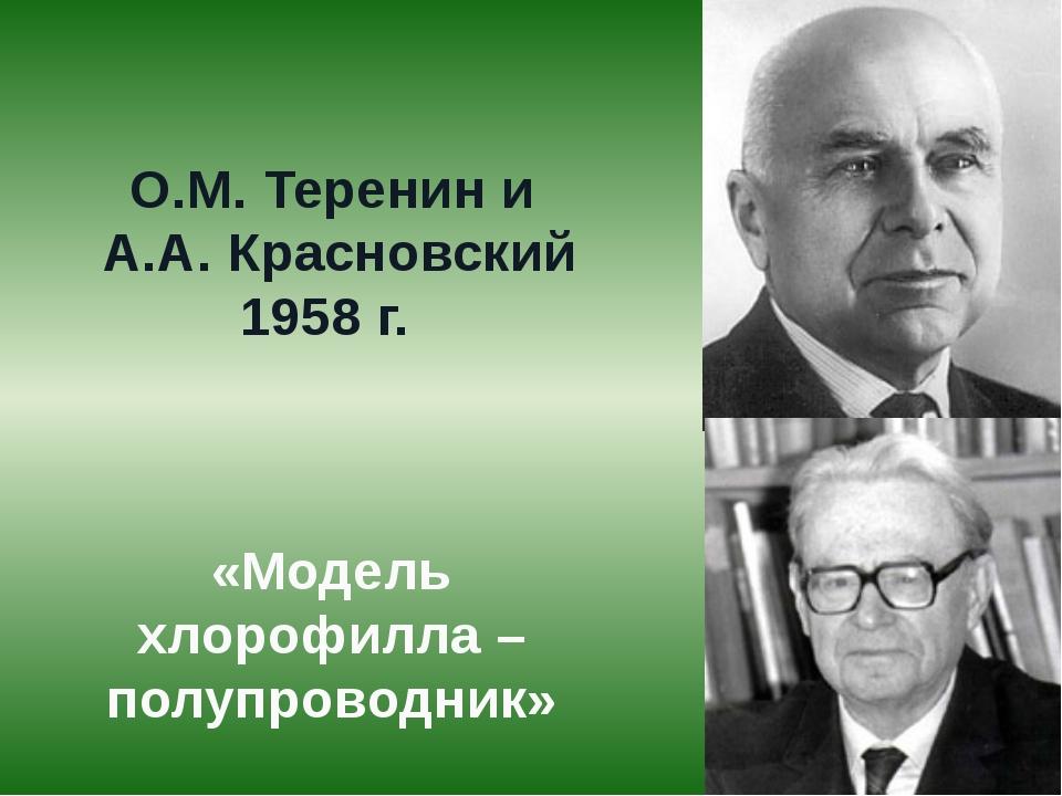 О.М. Теренин и А.А. Красновский 1958 г. «Модель хлорофилла – полупроводник»