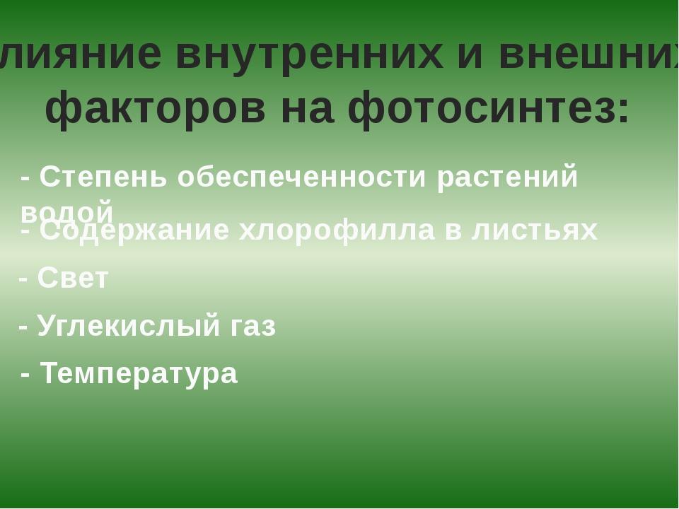 Влияние внутренних и внешних факторов на фотосинтез: - Степень обеспеченности...