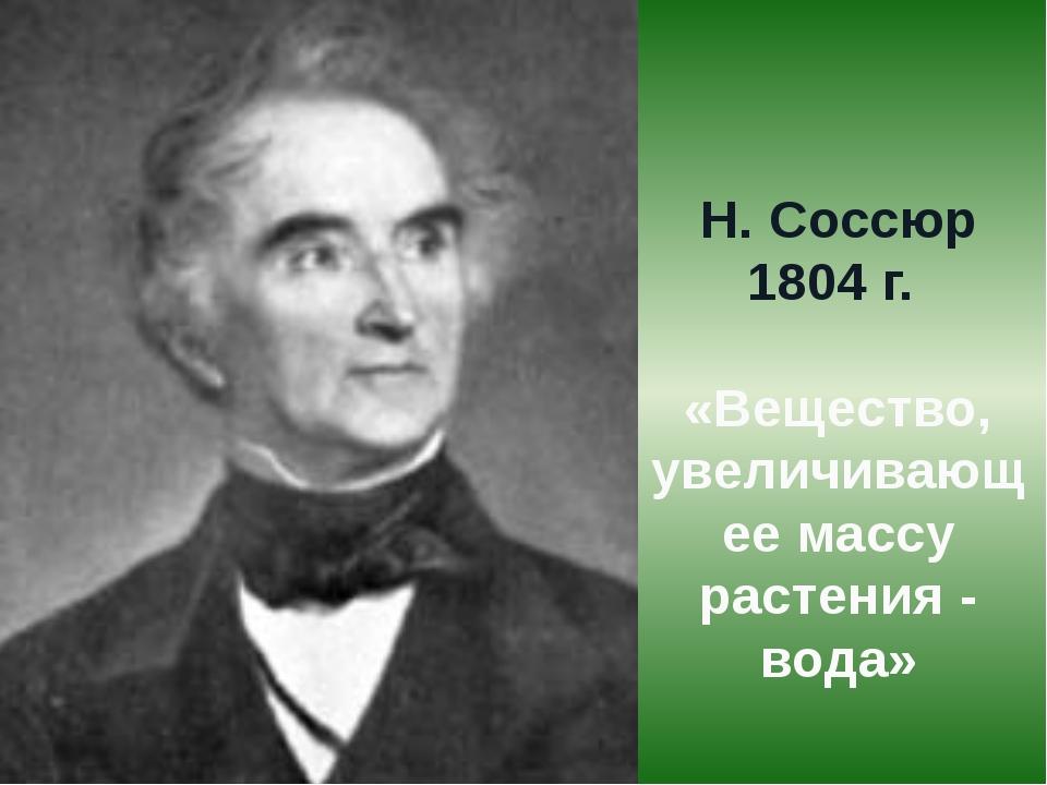 Н. Соссюр 1804 г. «Вещество, увеличивающее массу растения - вода»