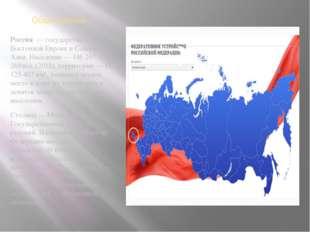 Общие данные Россия — государство в Восточной Европе и Северной Азии. Населе