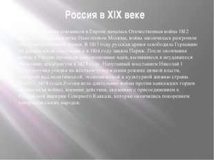 Россия в XIX веке После поражения союзников в Европе началась Отечественная в