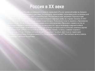 Россия в XX веке В 1904—1905 годах Российская империя потерпела поражение в Р
