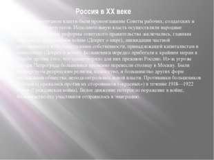Россия в XX веке Верховным органом власти были провозглашены Советы рабочих,