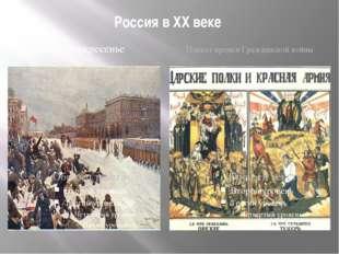 Россия в XX веке Кровавое воскресенье Плакат времен Гражданской войны