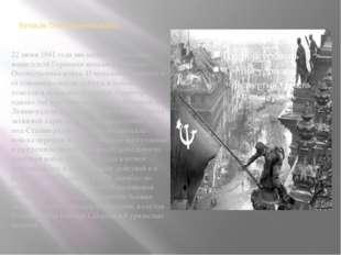 Великая Отечественная война 22 июня 1941 года внезапным нападением нацистской
