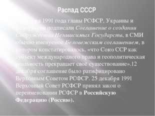 Распад СССР 8 декабря 1991 года главы РСФСР, Украины и Белоруссии подписали С