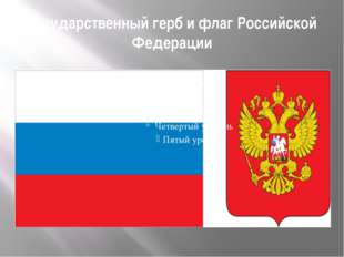 Государственный герб и флаг Российской Федерации