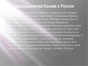 Присоединение Крыма к России В результате антиконституционного переворота на