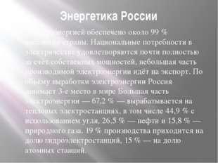 Энергетика России Электроэнергией обеспечено около 99% населения страны. Нац