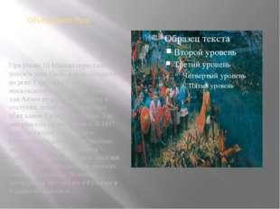 Объединение Руси При Иване III Москва перестала платить дань Орде: в ходе «ст