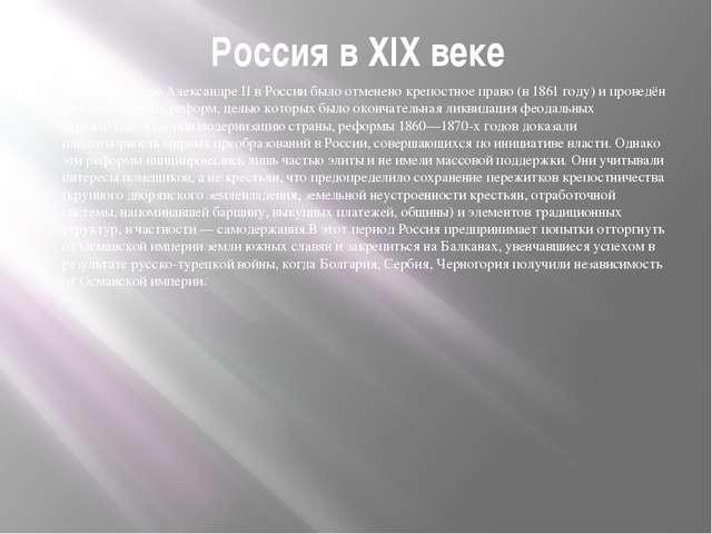 Россия в XIX веке При императоре Александре II в России было отменено крепост...