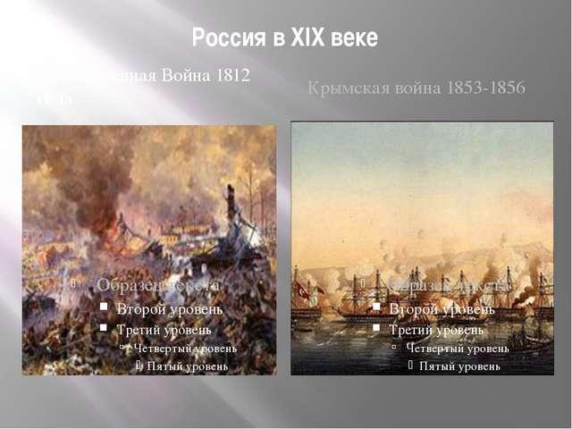 Россия в XIX веке Отечественная Война 1812 года Крымская война 1853-1856