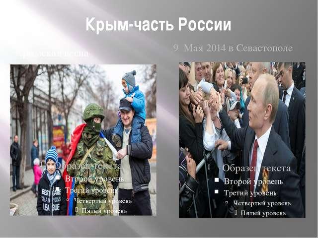 Крым-часть России Крымская весна 9 Мая 2014 в Севастополе