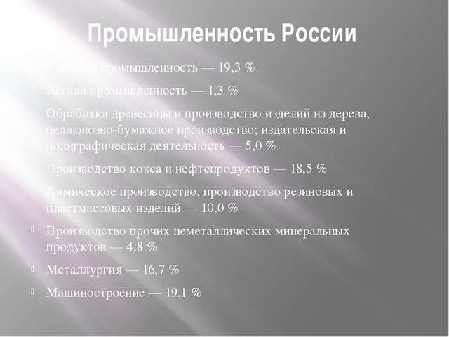 Промышленность России Пищевая промышленность— 19,3% Лёгкая промышленность—...