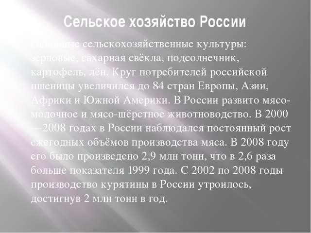 Сельское хозяйство России Основные сельскохозяйственные культуры: зерновые, с...