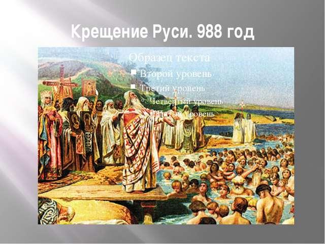 Крещение Руси. 988 год