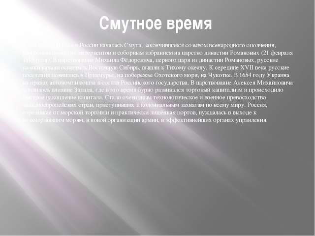 Смутное время В начале XVII века в России началась Смута, закончившаяся созыв...