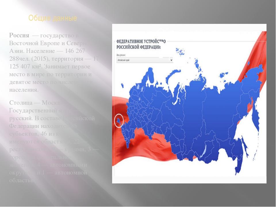 Общие данные Россия — государство в Восточной Европе и Северной Азии. Населе...