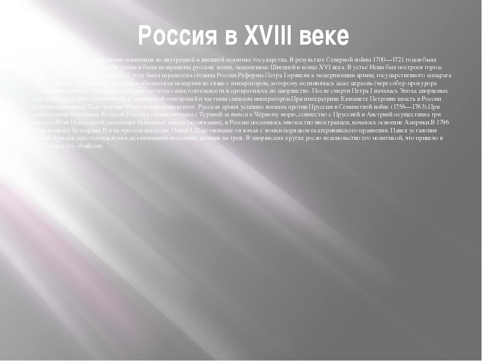 Россия в XVIII веке Царь Пётр I провёл радикальные изменения во внутренней и...