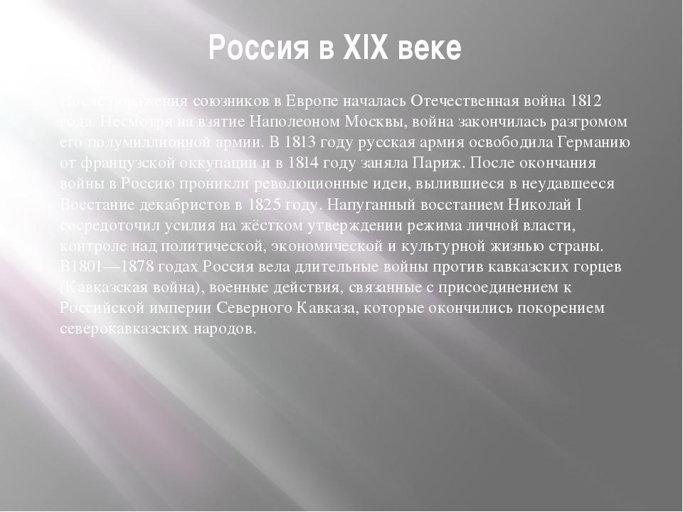 Россия в XIX веке После поражения союзников в Европе началась Отечественная в...