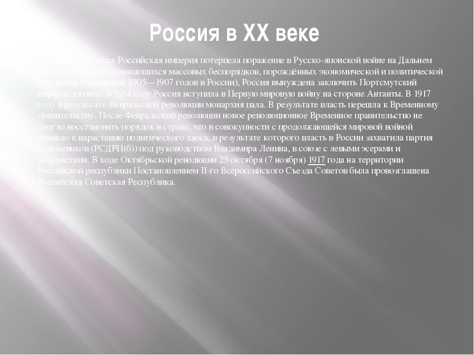 Россия в XX веке В 1904—1905 годах Российская империя потерпела поражение в Р...