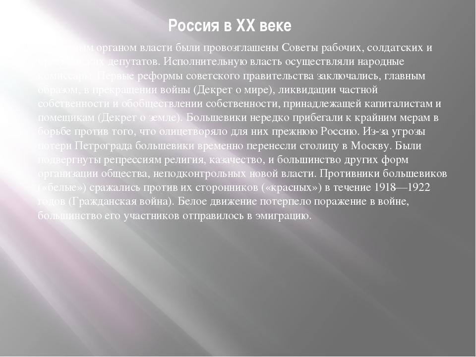 Россия в XX веке Верховным органом власти были провозглашены Советы рабочих,...