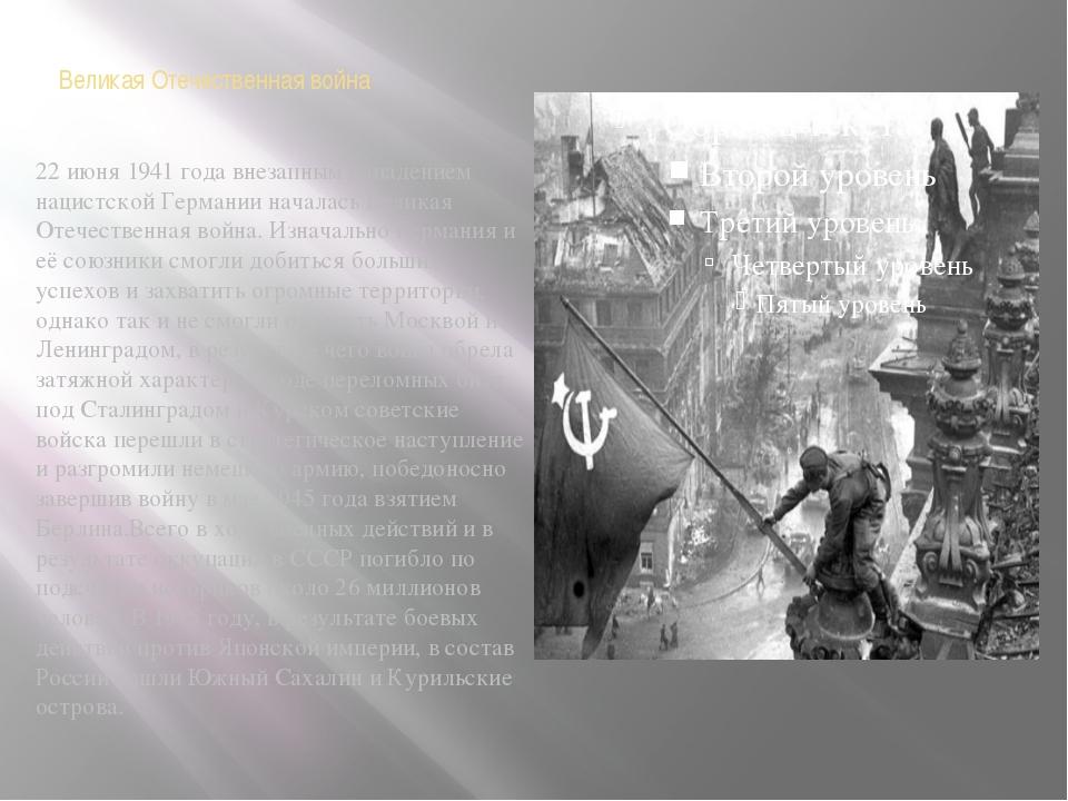 Великая Отечественная война 22 июня 1941 года внезапным нападением нацистской...