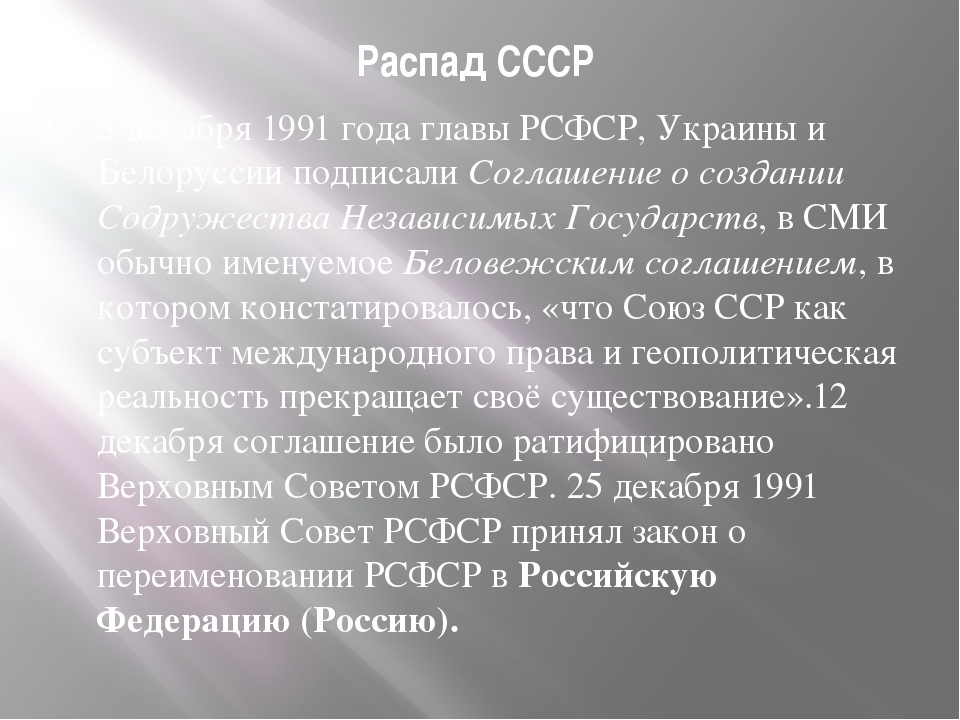 Распад СССР 8 декабря 1991 года главы РСФСР, Украины и Белоруссии подписали С...