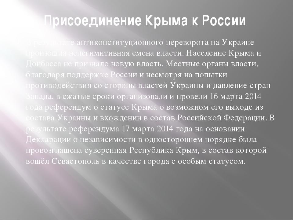 Присоединение Крыма к России В результате антиконституционного переворота на...