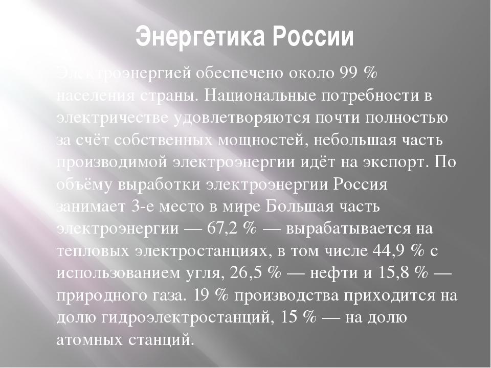 Энергетика России Электроэнергией обеспечено около 99% населения страны. Нац...