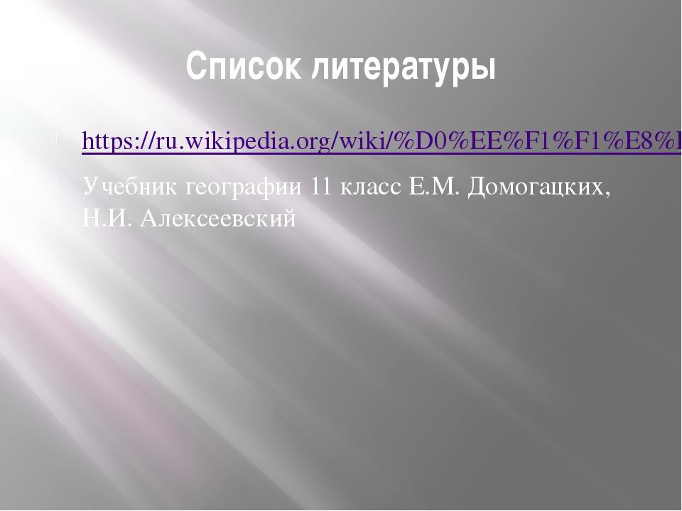 Список литературы https://ru.wikipedia.org/wiki/%D0%EE%F1%F1%E8%FF Учебник ге...