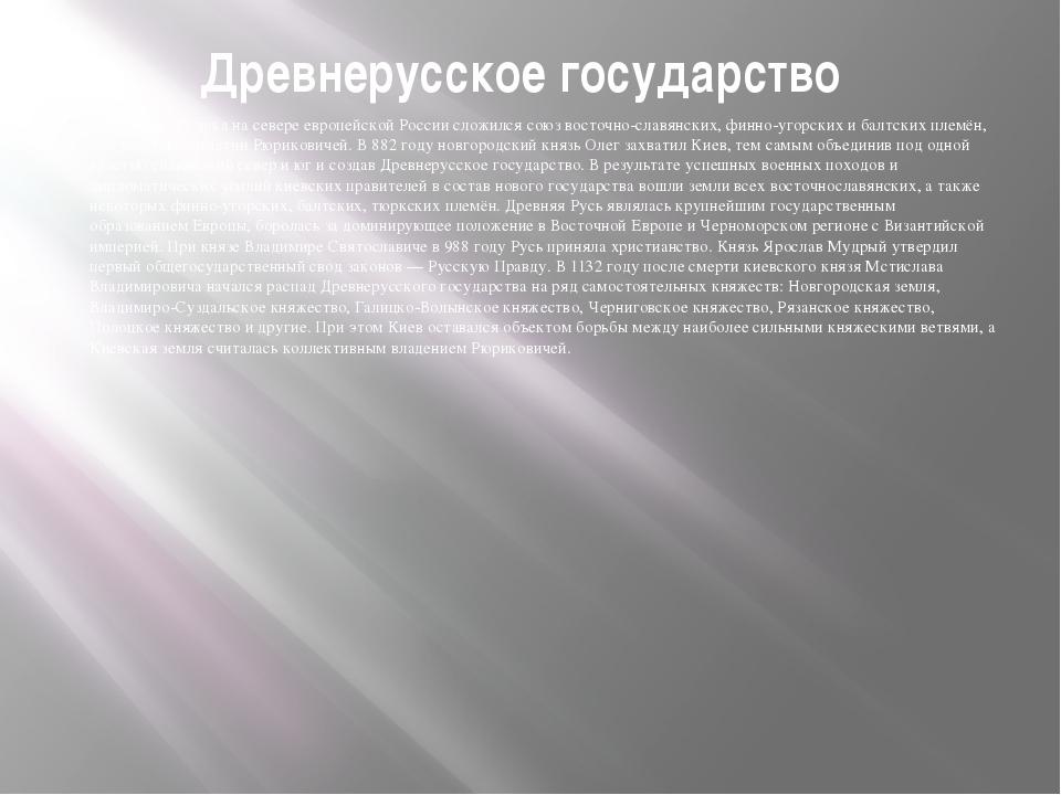 Древнерусское государство К середине IX века на севере европейской России сло...