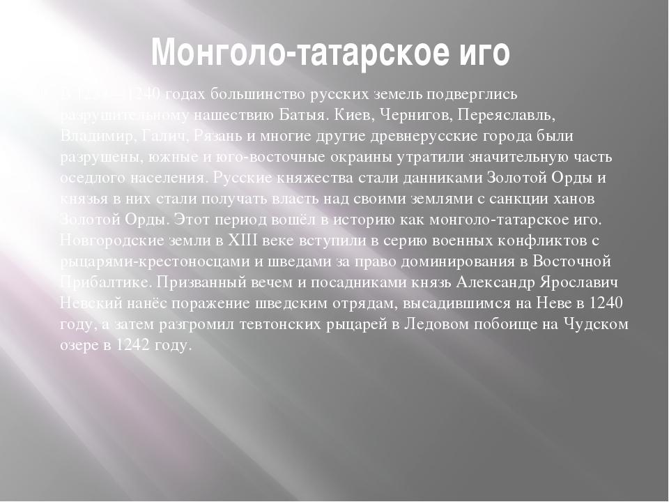 Монголо-татарское иго В 1237—1240 годах большинство русских земель подверглис...