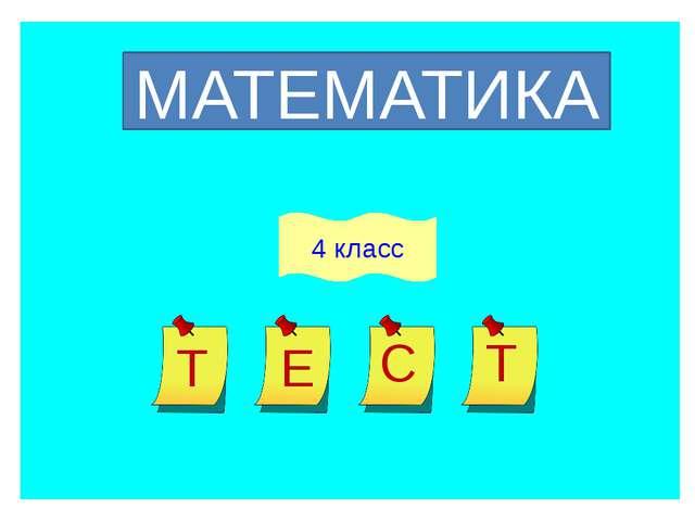 А 4 класс МАТЕМАТИКА