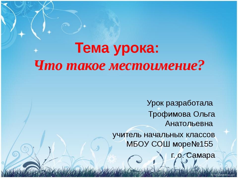 Тема урока: Что такое местоимение? Урок разработала Трофимова Ольга Анатольев...