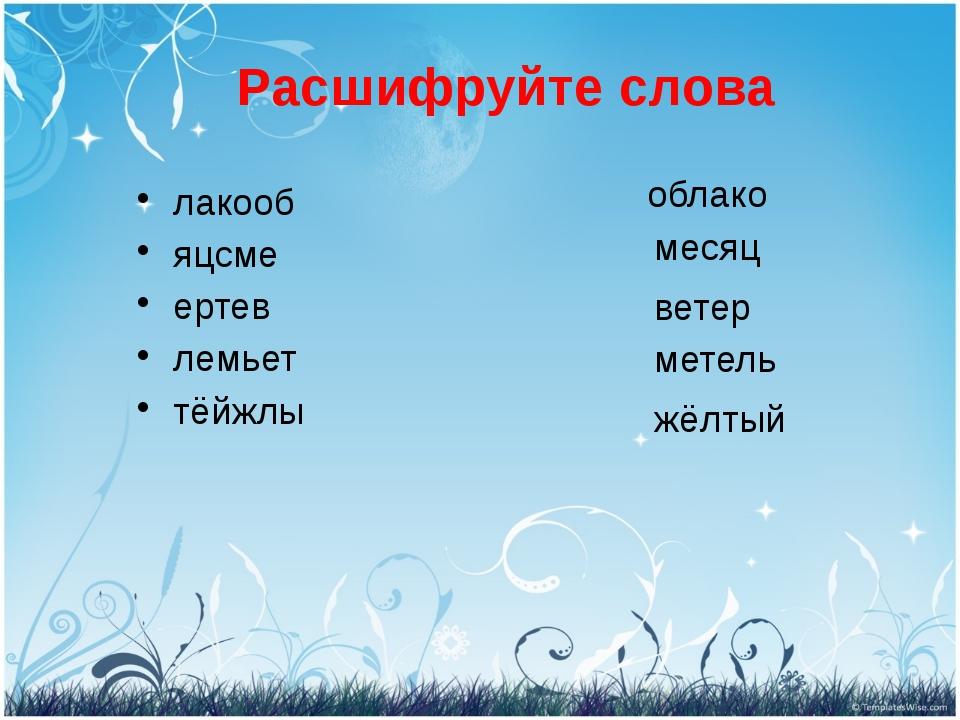 Расшифруйте слова лакооб яцсме ертев лемьет тёйжлы облако месяц ветер метель...