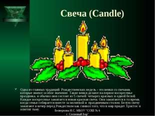 Свеча (Candle) Одна из главных традиций Рождественских недель - это венки со
