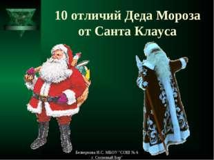 "10 отличий Деда Мороза от Санта Клауса Безверхова И.С. МБОУ ""СОШ № 6 г. Сосно"