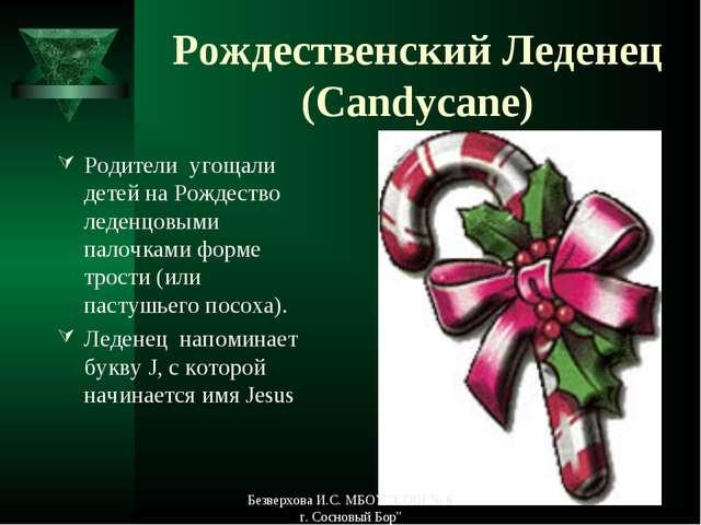Рождественский Леденец (Candycane) Родители угощали детей на Рождество леденц...